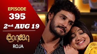 ROJA Serial | Episode 395 | 2nd Aug 2019 | Priyanka | SibbuSuryan | SunTV Serial |Saregama TVShows
