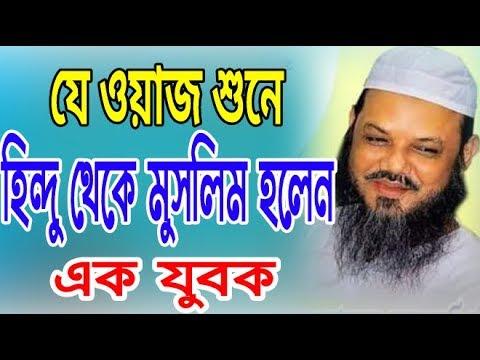 Gazpuoyr J Owaz Shune Hindu Muslim Hoye Gelo,bangla Waz 2019,waz 2019,chormonai,rezaul Karim,waz,