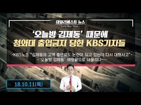 """오늘밤 김제동 때문에 청와대 출입금지 당한 KBS기자들…KBS노조 """"다시 대형사고"""""""
