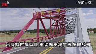 台湾の歴史をデジタル再現、ライブラリー誕生