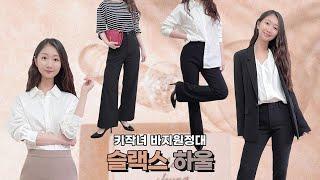 패션하울 여자 슬랙스 코디! 인생바지 추천 / 154c…