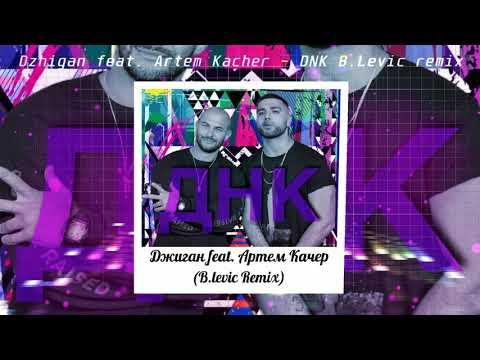 Dzhigan feat. Artem Kacher - DNK ( B.Levic remix ) Chill Trap Beat джиган feat. артем качер - днк HD