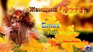 Женщина  осень Блюз опадающих листьев