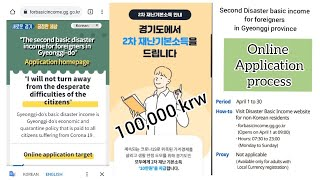 2nd Disaster Basic Income Paym…