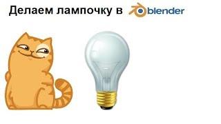 Blender 3D - Делаем лампочку. Урок для начинающих.