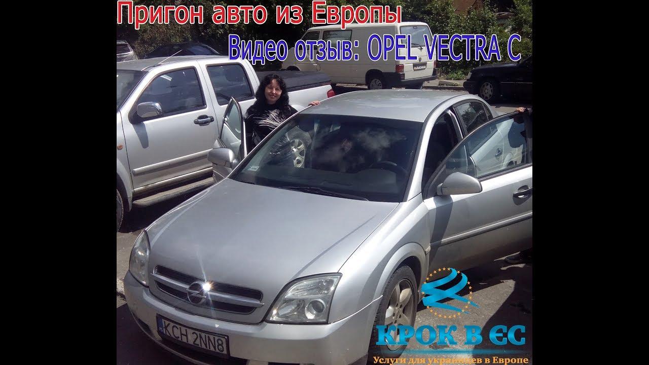 Купить авто с пробегом Опель Вектра Opel Vectra 2005 #9 - YouTube