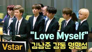 BTS on UN Speech(방탄소년단 유엔 연설) 'Love Myself' campaign (한글 캡션)