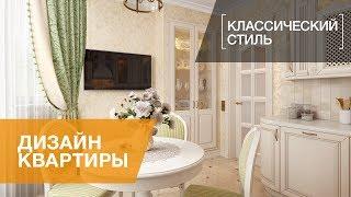 видео Классический стиль в интерьере квартиры