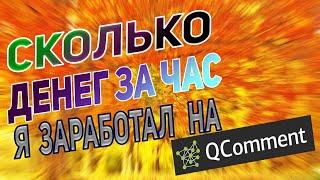 Qcomment - Сколько я заработал за 1 час. Заработок в интернете без вложений. Обзор и  отзыв Qcomment