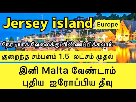 Jersey island - இந்த தீவில் குறைந்தபட்ச சம்பளம் 1.5 லட்சம் முதல் |#Jersey europe visa job tamil 2021