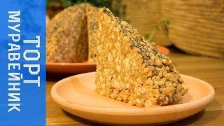 Торт «Муравейник» – классический рецепт(Торт «Муравейник» – классический рецепт Торт «Муравейник» - мой любимый торт. Наверное, просто из-за того..., 2015-03-05T10:17:07.000Z)