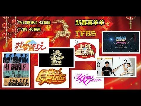 TVBS歡樂臺春節特別節目Live_20150221 - YouTube