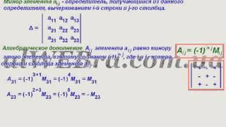 """Видеоурок """"Минор и алгебраическое дополнение"""""""