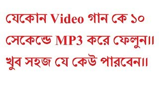 How to conver Video To Mp3!! Best Mp3 Converter apps review In Bangla!! Test Tube BD!
