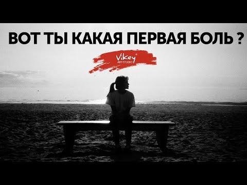 Стих «Вот ты какая первая боль» Ах Астаховой, читает В.Корженевский (Vikey), 0+