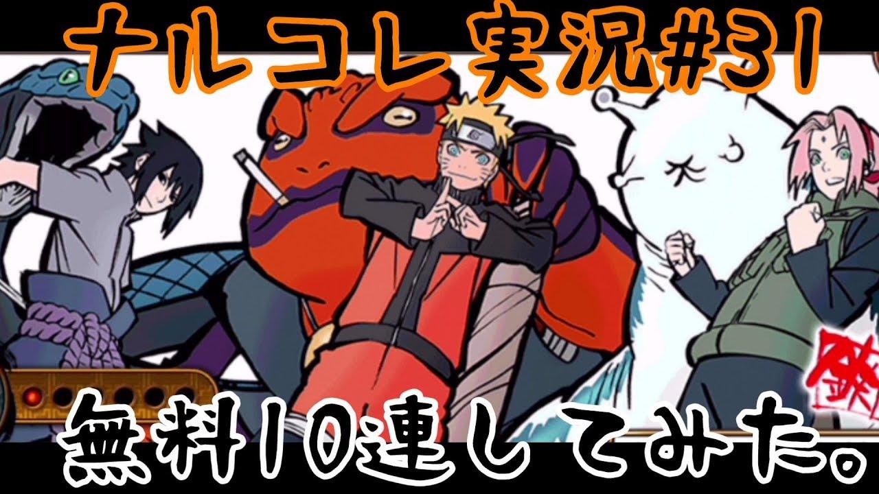 ナルコレ31超忍祭3周年の三竦み無料10連引いてみたnaruto Youtube