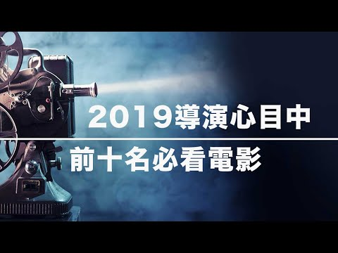2019年 導演心目中前10名必看電影【導演忙什麼】
