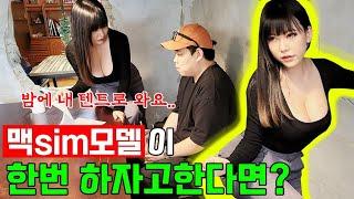 [몰카]남자들 필수시청영상ㅋㅋ남자 심장을 멎게하는 역대급게스트ㅋㅋㅋ Korean prank lmao(ENG)