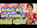 janapada songs kannada || kumkum hacchi seeri udashyaro || janapada songs mp3 new  janapada songs