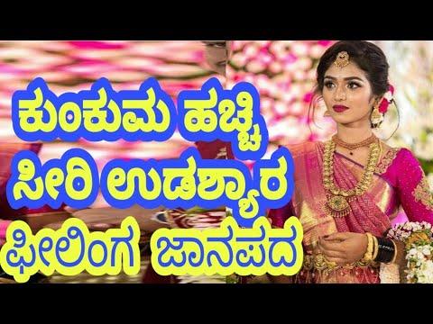 Janapada Songs Kannada Kumkum Hacchi Seeri Udashyaro Janapada Songs Mp3 New Janapada Songs Youtube