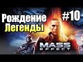 Mass Effect 1 прохождение часть 10 — Выжившие Люди
