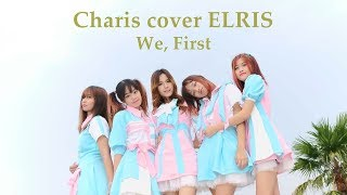 figcaption ELRIS (엘리스) - We, First (우리 처음) Dance Cover by