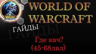 WoW 3.3.5 гайд - Где кач? (лвл 45-68)