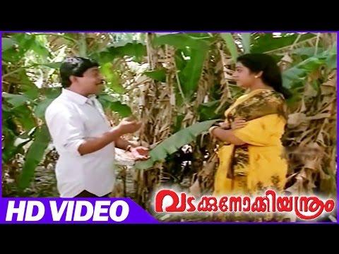 Vadakkunokkiyanthram Malayalam Comedy Movies   Sreenivasan  Comedy Scene   Sreenivasan   Parvathy
