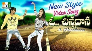 TOP TELUGU FOLK NEW VIDEO DJ SONGS - OH CHINNA DHANA - TELUGU FOLK TELANGANA DJ VIDEO SONGS LATEST