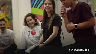 Нани Ева Тренинг - Разминка (припев за 5 мин)