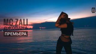 MC Zali - Джована (ПРЕМЬЕРА КЛИПА 2019)