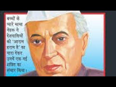 kids-speech-on-pandit-jwahar-lal-nehru-children's-day--favourite-indian-leader-chacha-nehru--yashwi