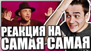Реакция на Егор Крид - Самая Самая (клип)