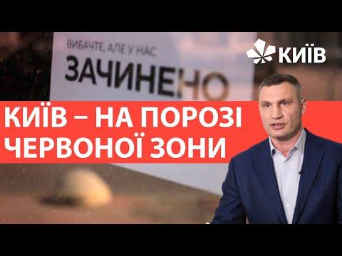 У найближчі дні Київ потрапить до червоної зони карантину - Кличко