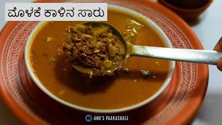 ಮೊಳಕೆ ಕಾಳಿನ ಸಾರು - Sprouted Grams Saaru - Molake Kalina Saaru / Karnataka Recipes