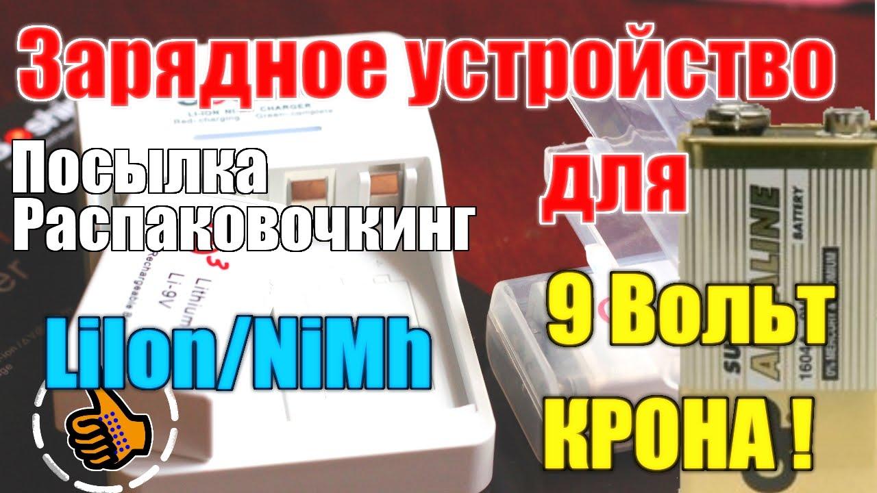 Аккумулятор BP (типа Крона 9v) с Aliexpress. - YouTube
