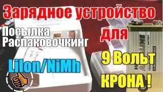 Soshine SC-V1 9v charger как Зарядить Крону (зарядное устройство 9 вольт)