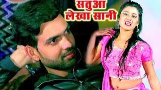 Dhiraj Pathak और Antra Singh Priyanka का सबसे हिट VIDEO SONG Satua Lekha Saani Bhojpuri Hit Song