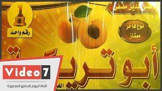 «أبو تريكة» .. أحدث منتجات شركة سورية لمنتج