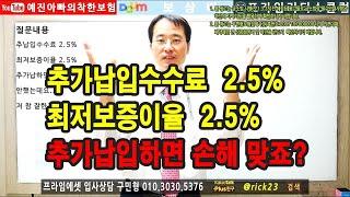 ★예진아빠의 착한보험 추가납입수수료2.5% 최저보증이율2.5% 추가납입하면 손해 맞죠?★