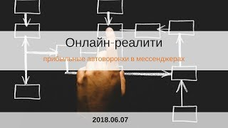 2018.06.07 Онлайн-реалити прибыльные автоворонки в мессенджерах