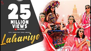 LAHARIYO (Full Song) Kapil Jangir Ft Komal Kanwar Amrawat  New Rajasthani Song 2019  KS Records