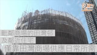 田灣商場改建國際學校 居民憂私家車塞爆路