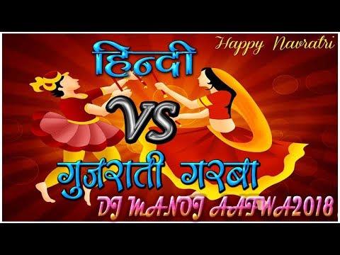 | हिन्दीVS गुजराती गरबा | HINDI VS GUJRATI 2018NON STOP GARBA (DHOL MIX) DJ MANOJ AAFWA