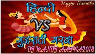 | हिन्दी  VS गुजराती गरबा | HINDI VS GUJRATI 2018  NON STOP GARBA (DHOL MIX) DJ MANOJ AAFWA