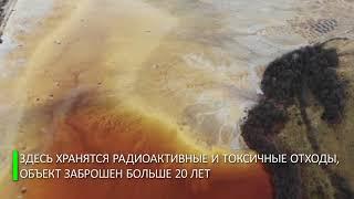Заброшенную дамбу с токсичными отходами в Карачаево-Черкесии планируют реконструировать