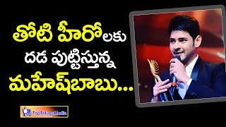 Mahesh babu increased range for upcoming movies | latest tollywood news | top telugu media