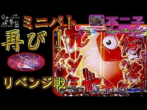 CR 不二子 Lupin The End「リベンジ戦」<平和>~パチ私伝~<PACHI SIDEN>