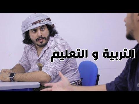 العم ناجي و التربية والتعليم 2019