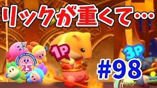 【星のカービィスターアライズ】4人プレイ!リックが重すぎてカービィぐったり… #98 thumbnail